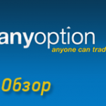 Отзыв о платформе Anyoption