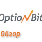 Обзор OptionBit