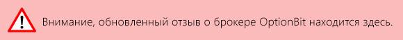 optionbit-отзыв