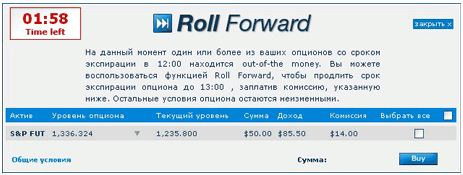 Окно инструмента Roll Forward