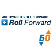Функция roll forward