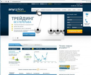 anyoption открыть счет