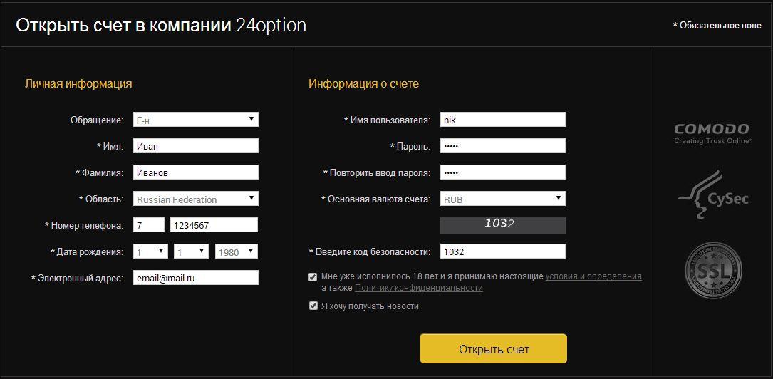 24option регистрация