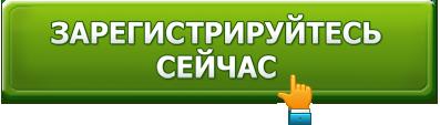 регистрация у брокера IQoption