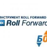 Функция roll forward